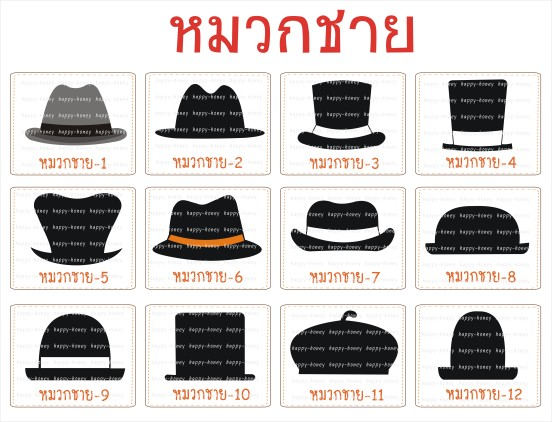 หมวกชาย1