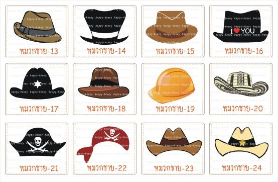 หมวกชาย2