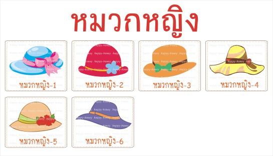 หมวกหญิง1